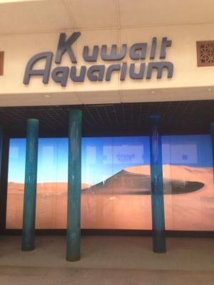 Kuwait_Aquarium.jpg